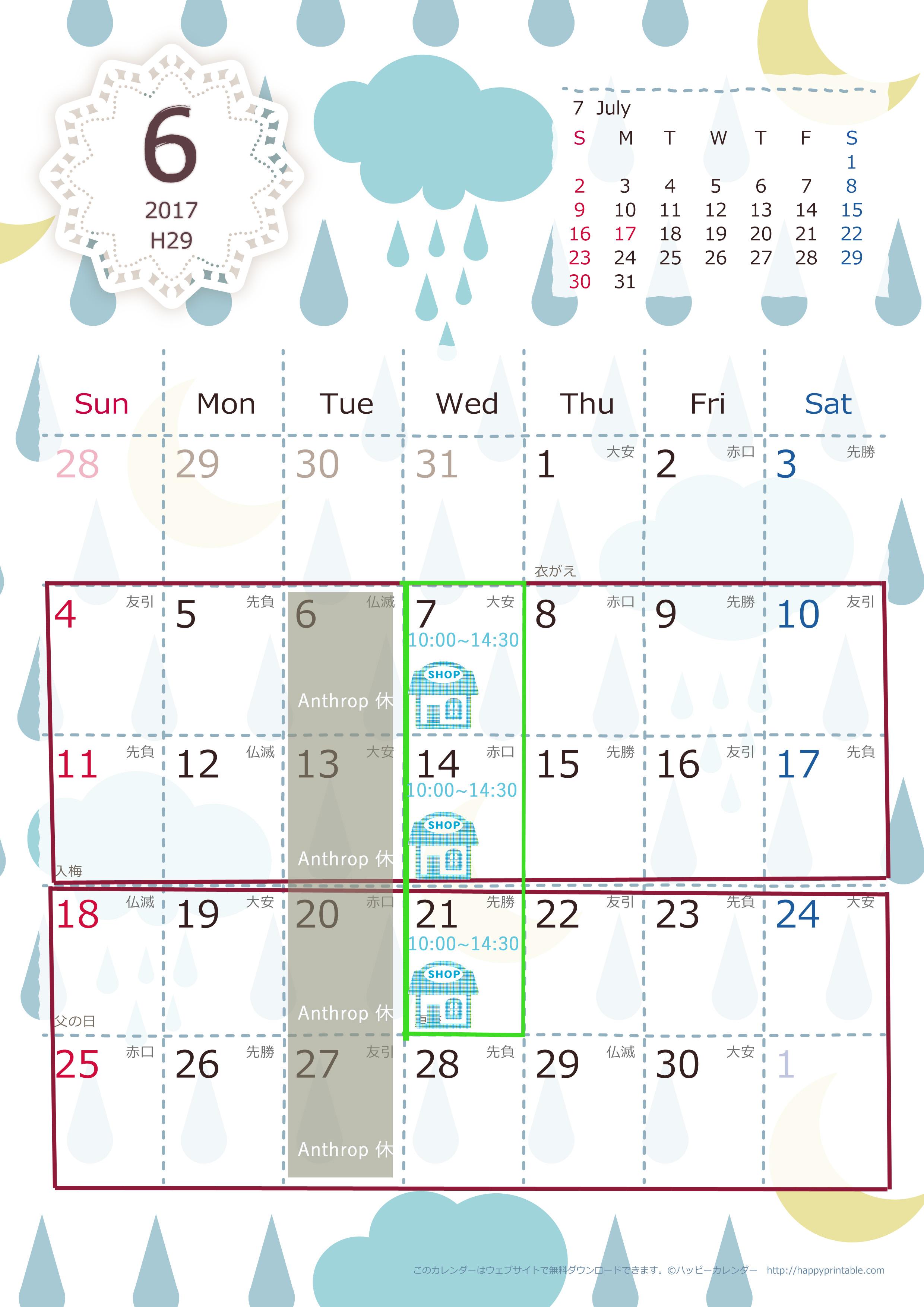 calendar-lovelyb-a4-2017