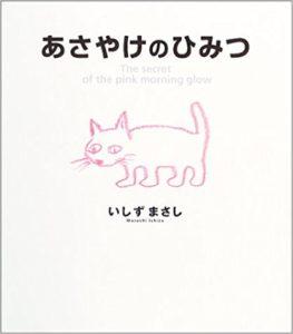 あさやけのひみつ(扶桑社刊)