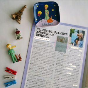 学内誌に掲載されたインタビュー記事(写真/福本舞衣子 @fukufukuu