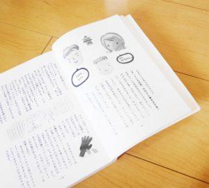 卒業制作の文集に彼女の絵本作品が掲載された(『ゼッケンパパ』作・絵 福本舞衣子)