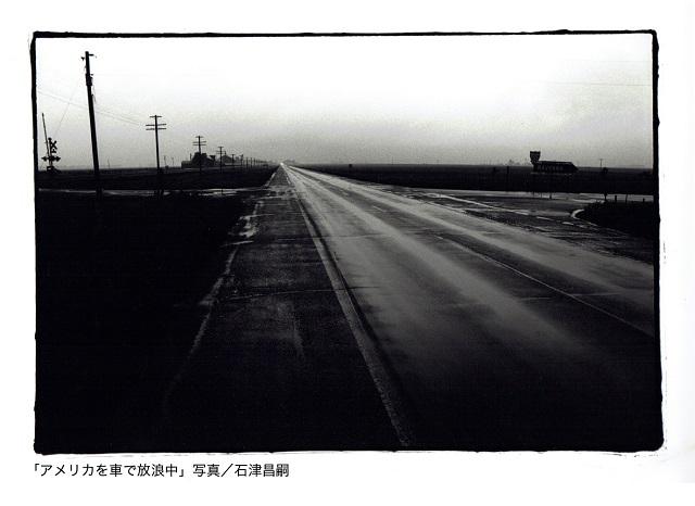 「アメリカを車で放浪中」写真/石津昌嗣