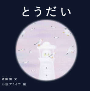 『とうだい』斉藤倫/作 小池アミイゴ/絵(福音館書店刊)