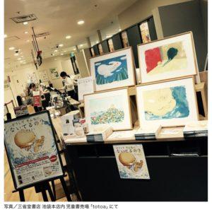 写真/三省堂書店 池袋本店内 児童書売場「totoa」にて