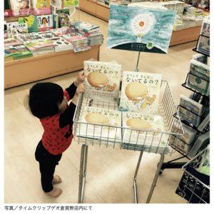 写真/タイムクリップゲオ倉賀野店内にて